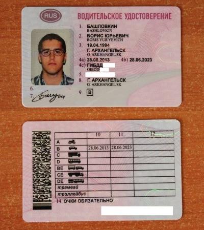российское национальное водительское удостоверение