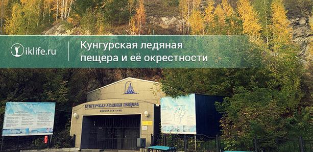 Кунгурская ледяная пещера, стоимость экскурсии, адрес где находится на карте, цена билета, график работы, как добраться из Екатеринбурга, фото