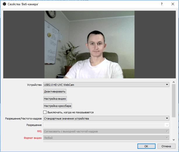 Как снимать самого себя через веб камеру