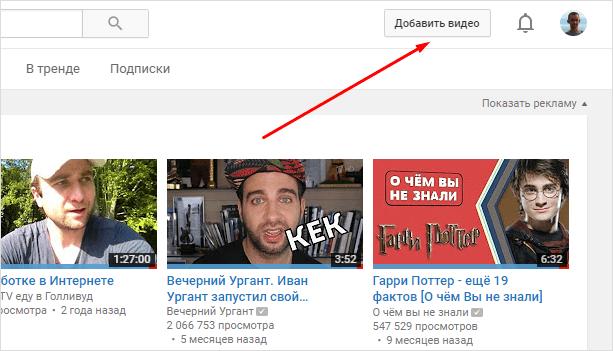 как добавить видео на Ютуб
