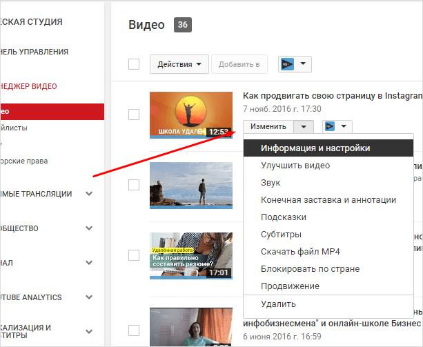 как изменить параметры видео