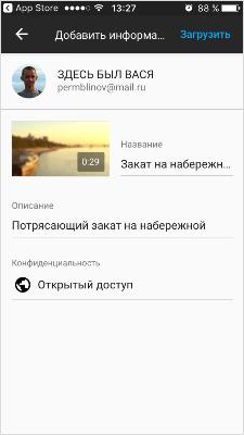 закачать с телефона видеофайл