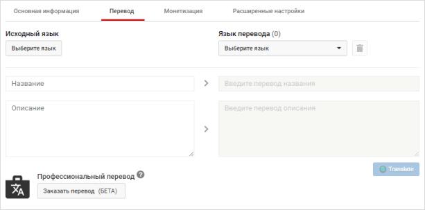 перевод языка видеоролика