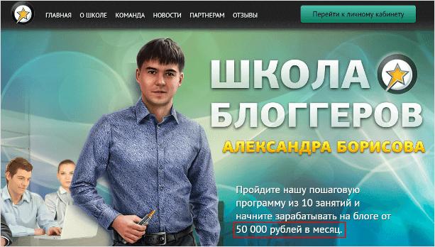Школа Блоггеров Александра Борисова отзывы
