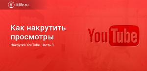 Как накрутить просмотры на YouTube бесплатно
