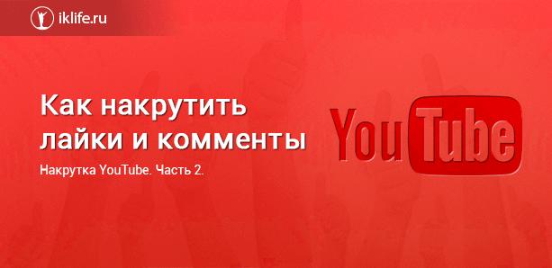 Накрутка подписчиков онлайн в youtube бесплатно