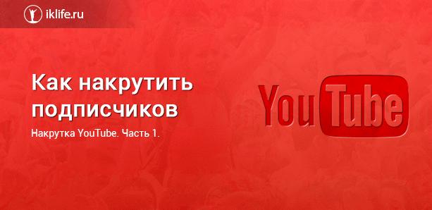 Накрутка подписчиков youtube сайт