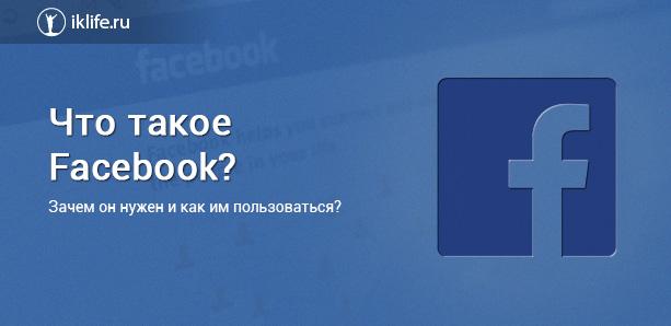 что такое фейсбук