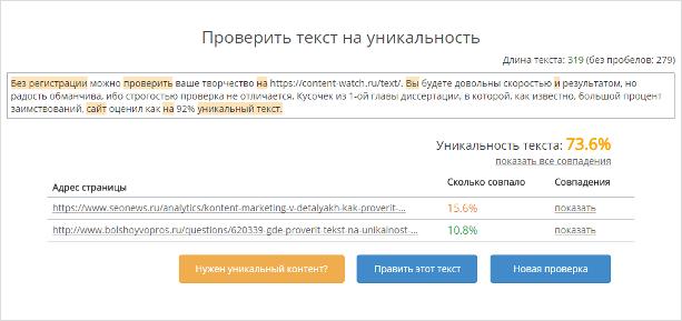 Программа для проверки контента на уникальность