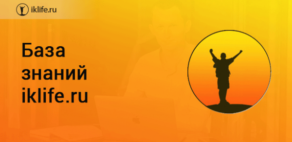 База знаний iklife.ru