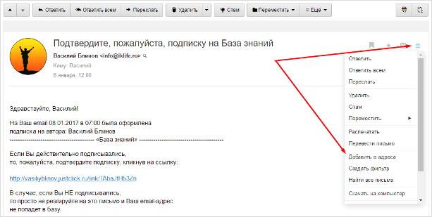 добавление е-mail в адресную книгу
