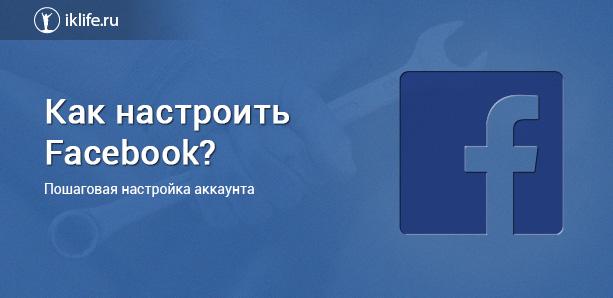 как настроить Фейсбук