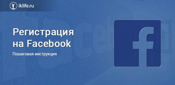 как зарегистрироваться на фейсбук