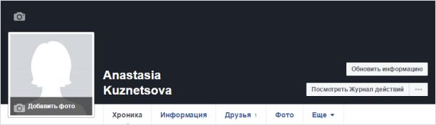 новый аккаунт на фейсбуке
