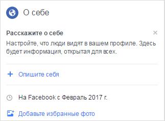 Информация о себе на фейсбук