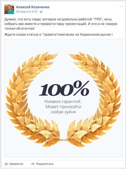 Алексей Козаченко обман