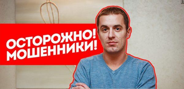 Алексей Козаченко мошенние
