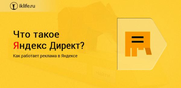Что такое Яндекс Директ