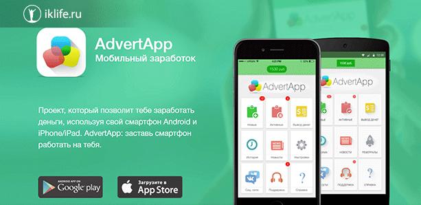 AdvertApp отзывы и код приглашения