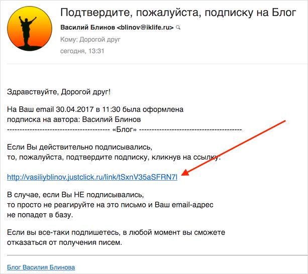 Подписка на рассылку по Email