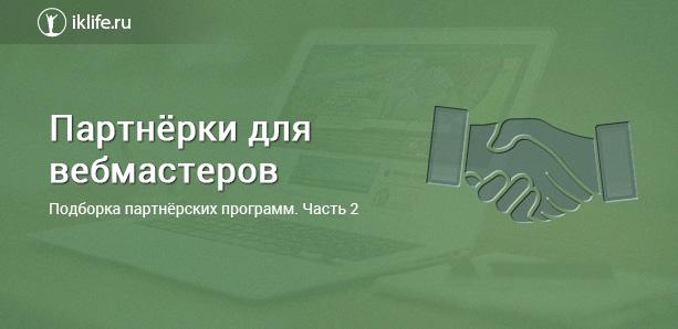 лучшие партнёрки для вебмастеров