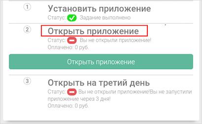 Открываем через Advert App