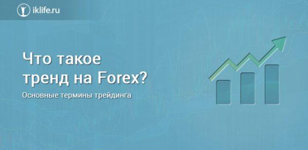 Что такое тренд на форекс