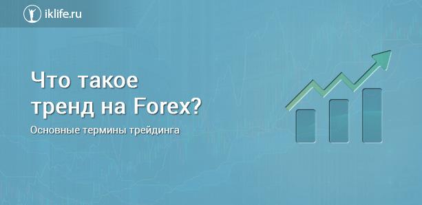 Трендовые линии и тренд на Форекс