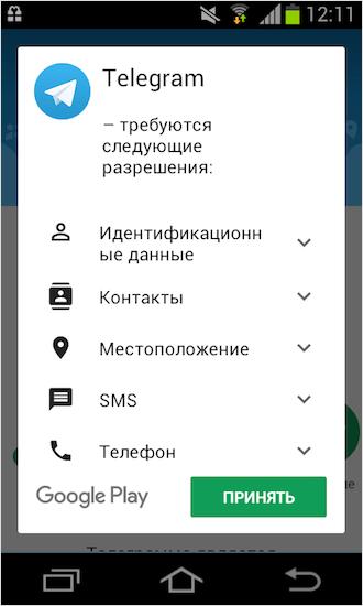 Скачать приложение телеграмм на телефон бесплатно на русском
