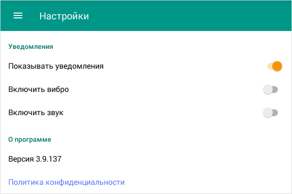 Настройки NewApp