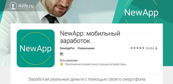 Newapp отзывы и код приглашения