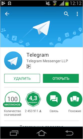 Скачать Телеграм на телефон