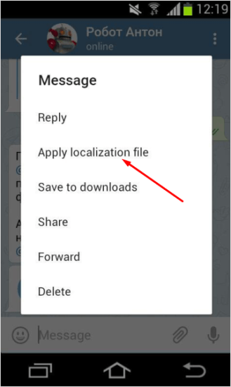 Локализация в Телеграмм