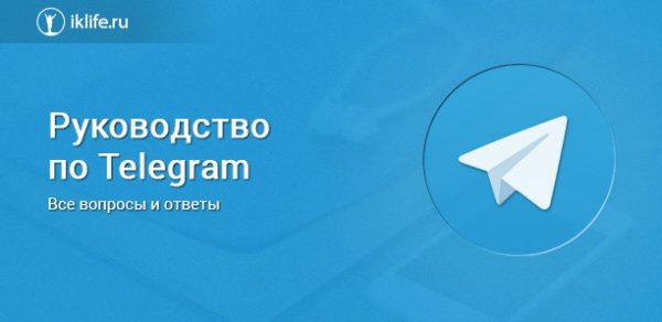 Телеграм руководство