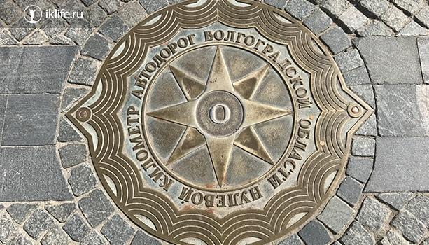 Нулевой километр Волгоград