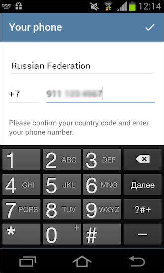 Вводим номер телефона