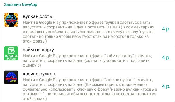 Приложения для установки в NewApp