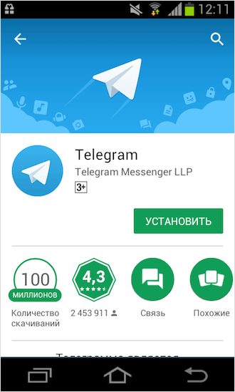 Телеграм как скачать