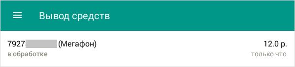 Заявка на вывод средств из NewApp в обработке