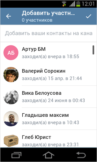 Добавление подписчиков