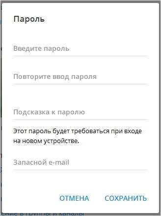 двухэтапная авторизация в телеграм