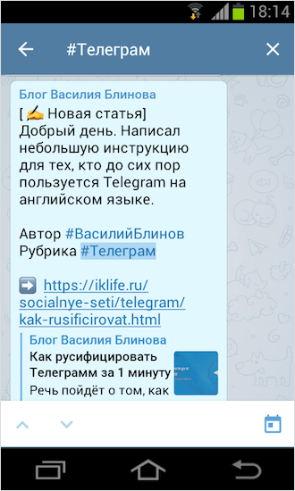 Как использовать хештеги в Telegram