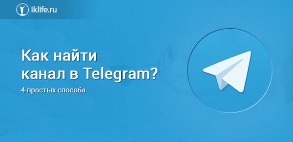 Как найти канал в Телеграмме
