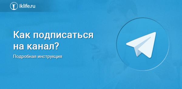 Как подписаться на канал в телеграмм