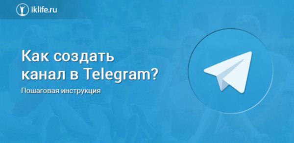 Как создать канал в Телеграмм
