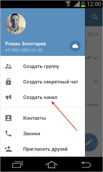Как создать свой канал в Телеграме