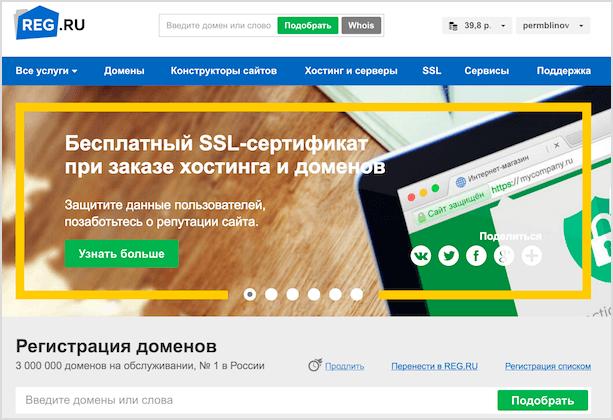 Поиск доменов на reg,ru