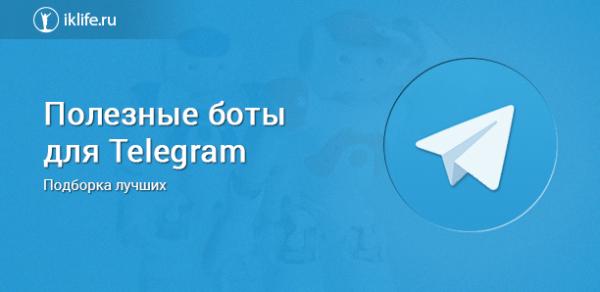 Полезные боты для Telegram