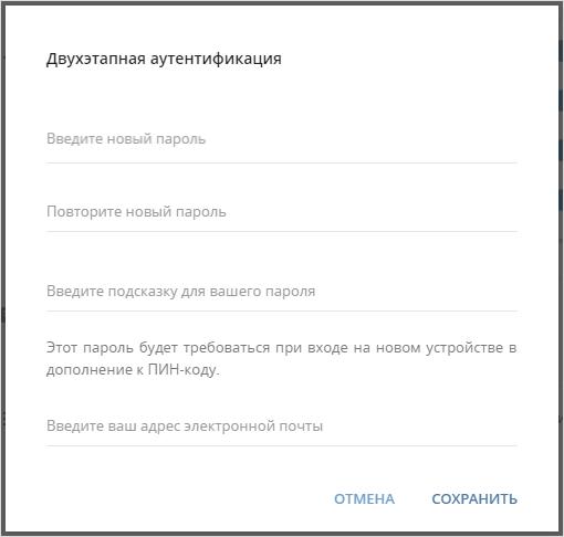Дополнительный пароль в телеграмм