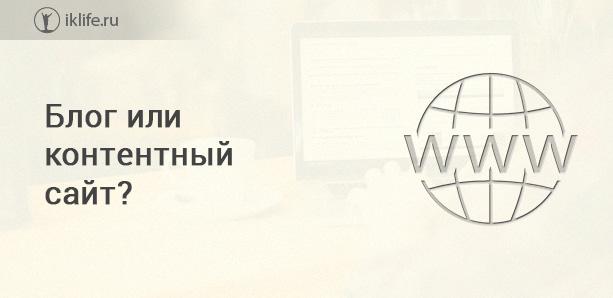 Чем отличается блог от сайта